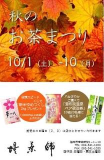 秋のお茶まつり2016(はがき).jpg