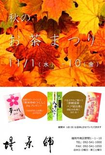 秋のお茶祭り.jpg2017(はがき).jpg