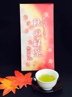 秋摘み2.JPG