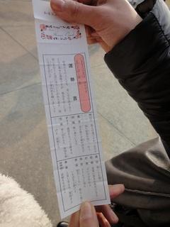 gokokuj2.jpg